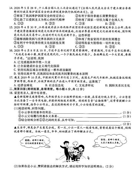 2020年江西中考《道德与法治》真题及答案已公布