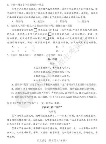 2020年天津中考《语文》真题及答案已公布