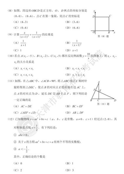 2020年天津中考《数学》真题及答案已公布