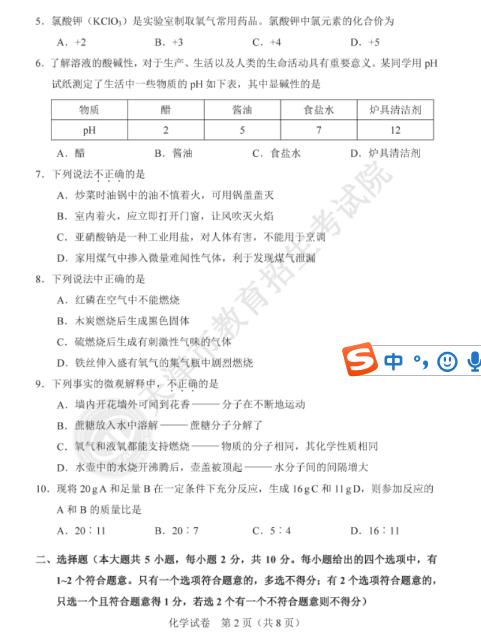 2020年天津中考《化学》真题及答案已公布