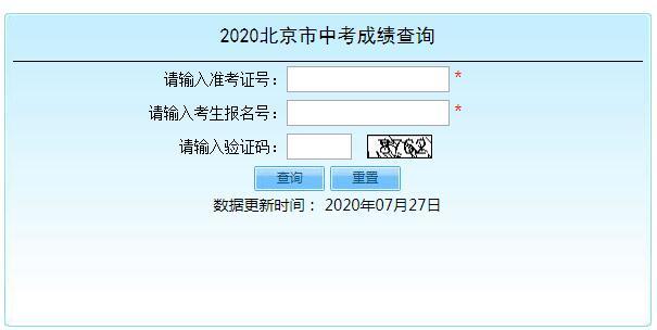 2020年北京中考成绩查询入口已开通 点击进入