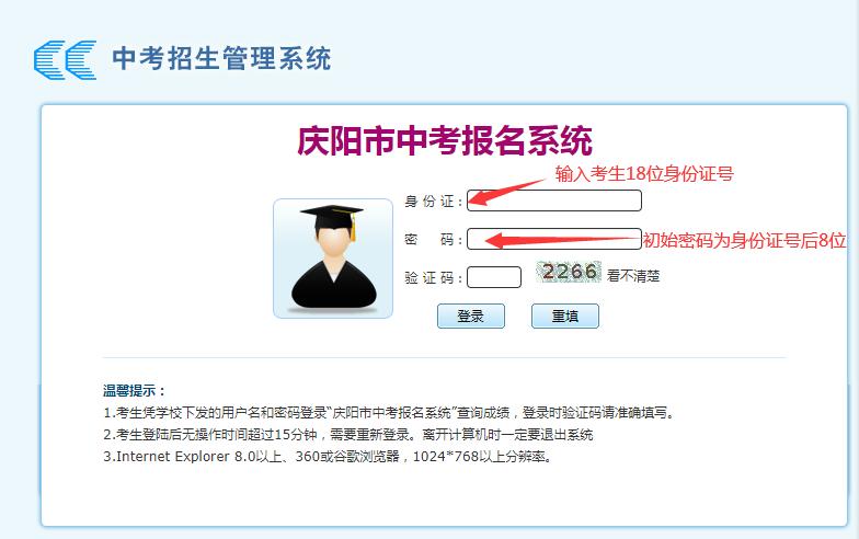 2020年庆阳中考成绩查询入口已开通 点击进入