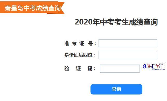 2020年秦皇岛中考成绩查询入口已开通 点击进入