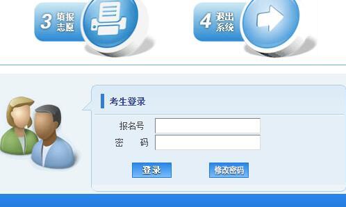 2020年北京中考志愿填报入口已开通 点击进入