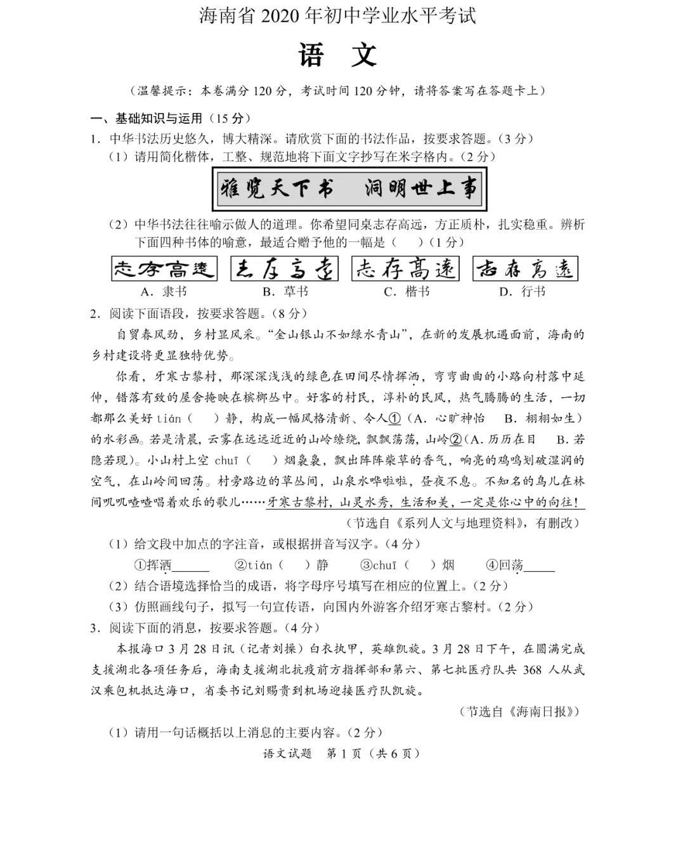 2020年海南中考《语文》真题及答案已公布