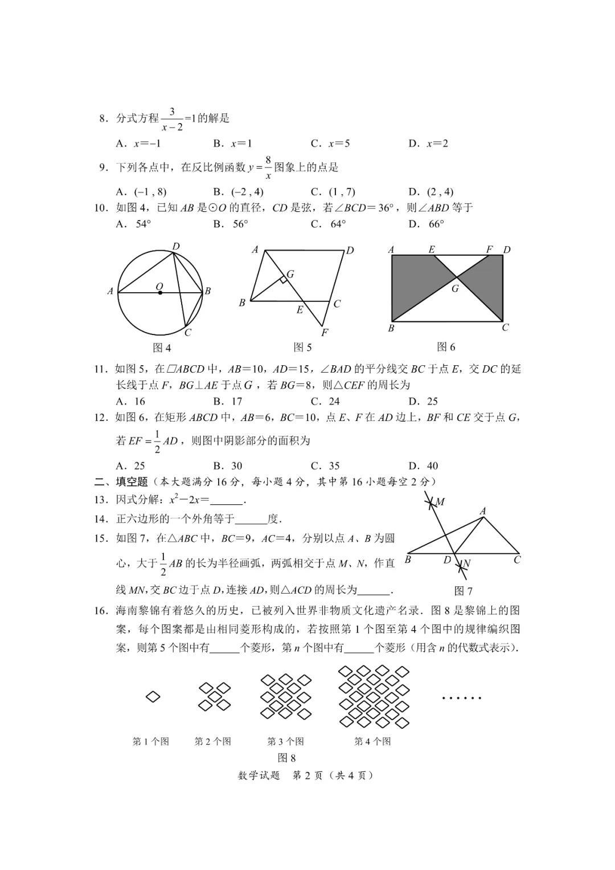 2020年海南中考《数学》真题及答案已公布