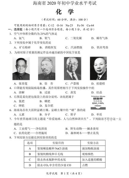 2020年海南中考《化学》真题及答案已公布