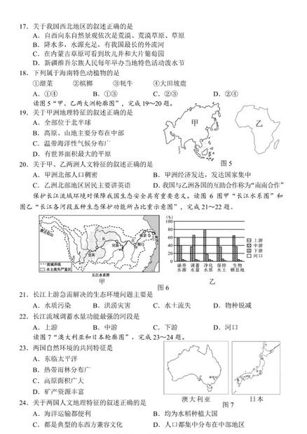 2020年海南中考《地理》真题及答案已公布