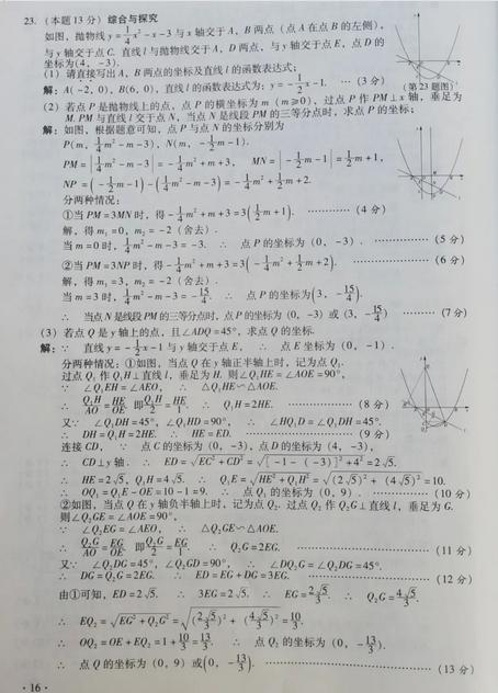 2020年山西中考《数学》真题及答案已公布