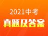 2021年中考真题答案解析