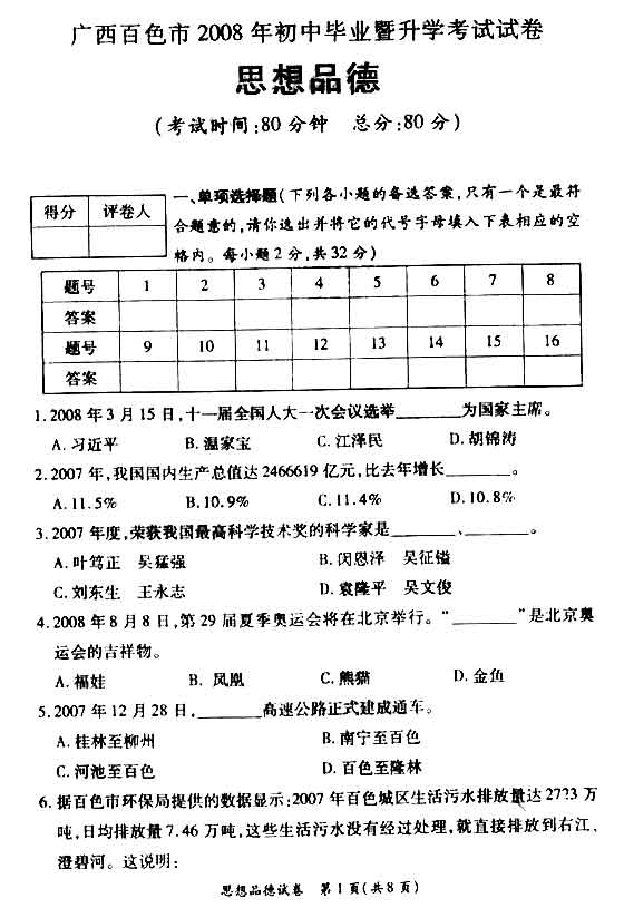 2008年百色广西政治升学v政治答案初中及真题初中英语写怎同学图片