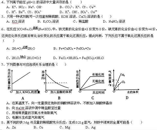 化学试题练习题定理学案离子教案共存考v定理11.1.课件正弦说稿课图片