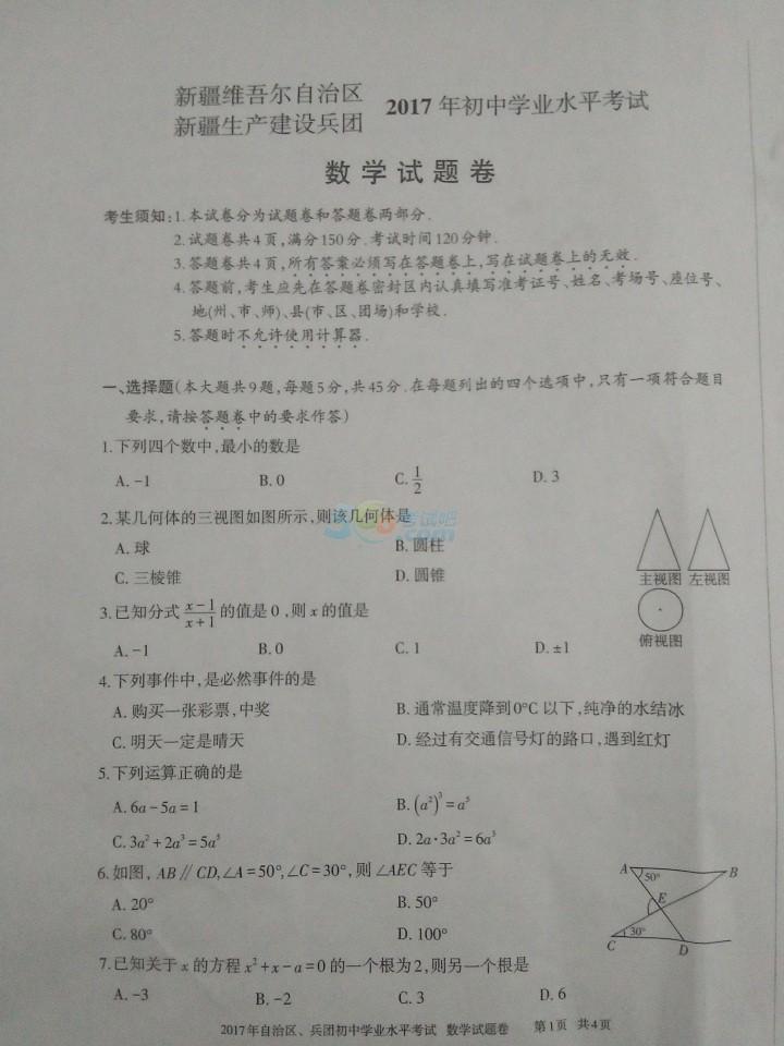2017年临沂中考数学试卷(word版)