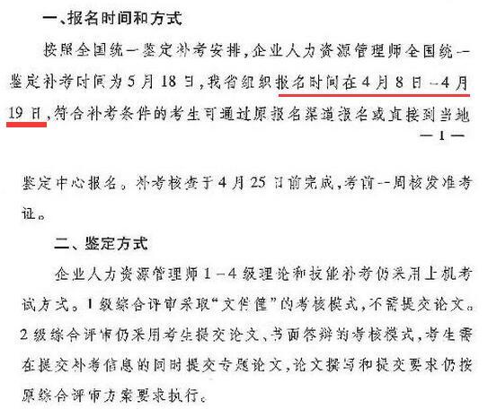 河北2019年人力资源管理师考试报名时间已公布