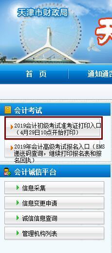 天津2019年初级会计职称考试准考证打印时间已公布