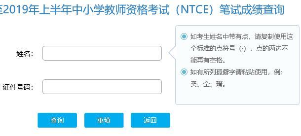 江苏2019上半年教师资格证考试成绩查询入口开通