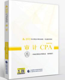 2019年注册会计师cpa考试教材介绍:《审计》