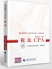 2019年注册会计师cpa考试教材介绍:《税法》