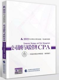2019年注会考试教材介绍:《公司战略与风险管理》