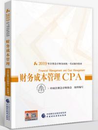 2019年注册会计师考试教材介绍:《财务成本管理》