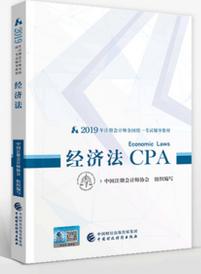 2019年注册会计师cpa考试教材介绍:《经济法》