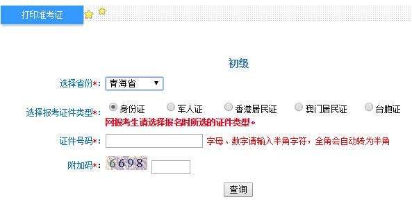 青海2019初级会计职称准考证打印入口开通