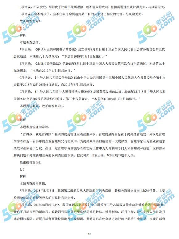2019年安徽公务员考试《行测》答案(考试吧版)