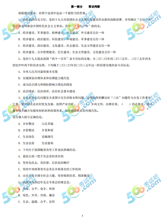 考试吧:云南省2019年公务员考试《行测》真题答案