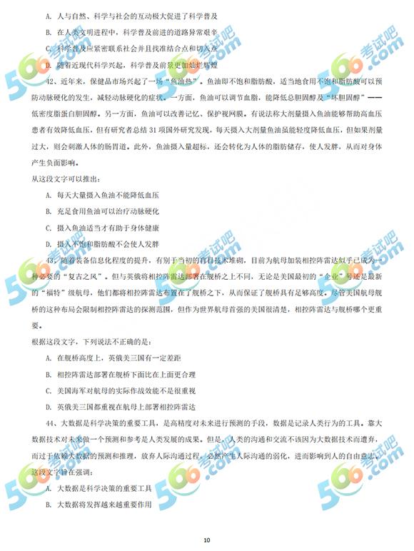 考试吧:2019年湖南公务员考试《行测》真题及答案
