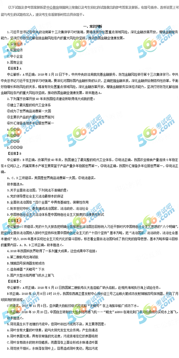 2019黑龙江公务员考试行测真题及答案(省市)