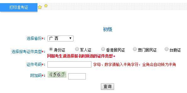 广西2019初级会计职称准考证打印入口开通