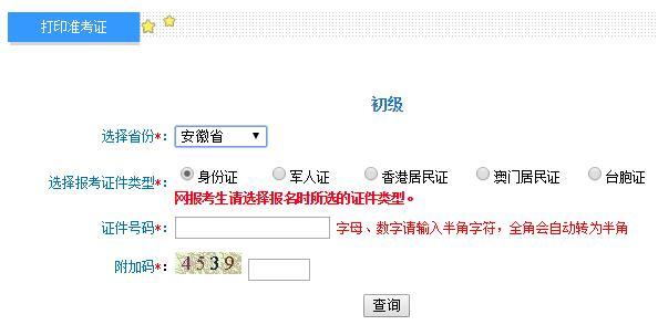 安徽2019初级会计职称准考证打印入口开通