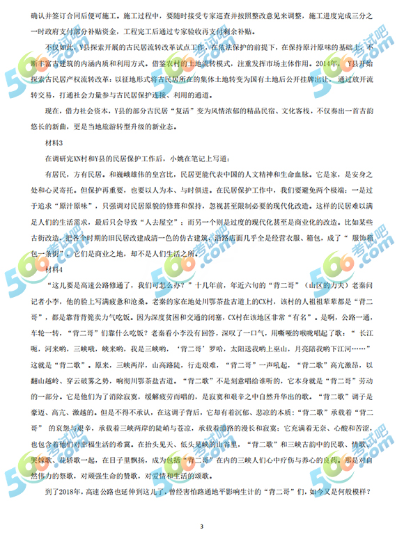 河南造价员成绩查询_2019年河南省公务员考试《申论》真题及答案-公务员-考试吧