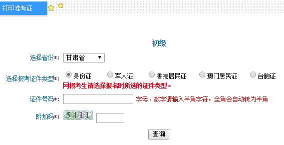 甘肃2019初级会计职称准考证打印入口开通