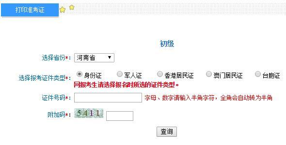 河南2019初级会计职称准考证打印入口开通