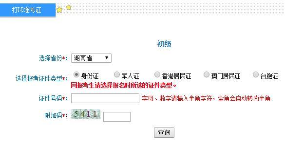 2019年湖南初级会计师准考证打印入口及注意事项
