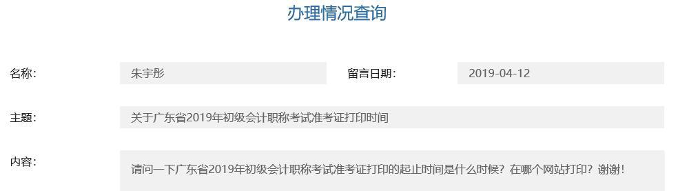 广东2019年初级会计职称考试准考证打印时间已公布