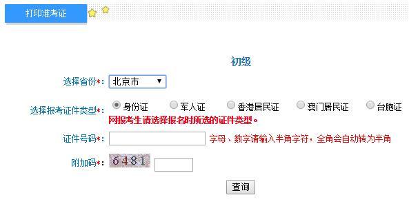 北京2019初级会计职称准考证打印入口开通