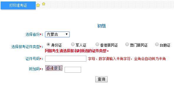 内蒙古2019初级会计职称准考证打印入口开通