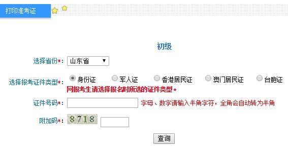 山东2019初级会计职称准考证打印入口开通