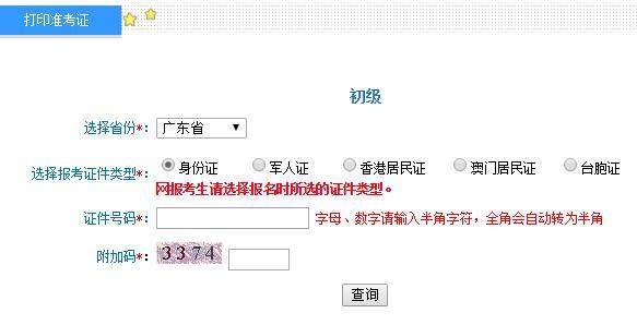 2019年广东初级会计师准考证打印入口及注意事项