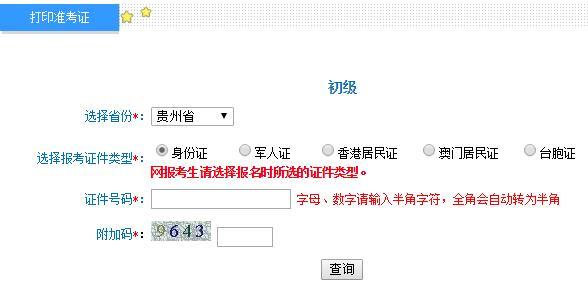 2019年贵州初级会计师准考证打印入口及注意事项