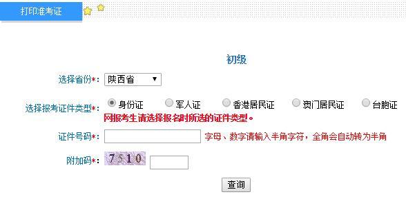 陕西2019初级会计职称准考证打印入口开通