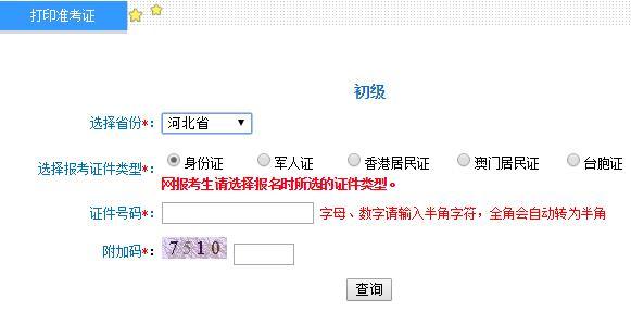 河北2019初级会计职称准考证打印入口开通