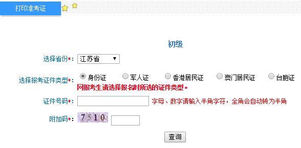 江苏2019初级会计职称准考证打印入口开通