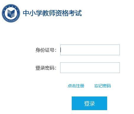 辽宁2019上半年教师资格证面试准考证打印入口开通