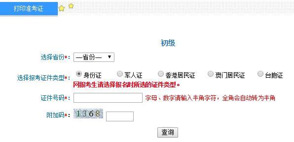 2019年河北初级会计师准考证打印入口及注意事项