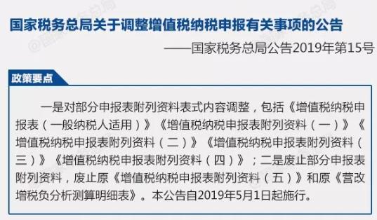 2019年5月1日开始实施的税收政策 会计人须知晓
