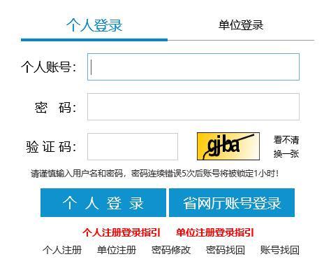 2019年广东省考江门市考区公务员笔试成绩查询入口