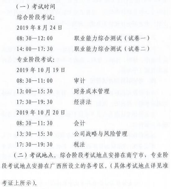 广西2019年注册会计师cpa必威体育betwayAPP下载时间和必威体育betwayAPP下载地点